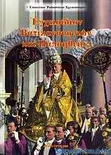 Εγχειρίδιον Βατικανουργιών και Παποηθείας