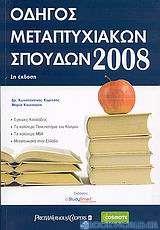 Οδηγός μεταπτυχιακών σπουδών 2008