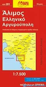 Άλιμος, Ελληνικό, Αργυρούπολη