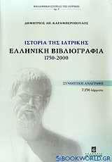 Ιστορία της ιατρικής: Ελληνική βιβλιογραφία 1750-2000