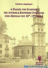Η παιδεία των Ελλήνων της Δυτικής και Κεντρικής Ουκρανίας στην περίοδο του 16ου-17ου αιώνα