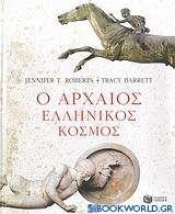 Ο αρχαίος ελληνικός κόσμος