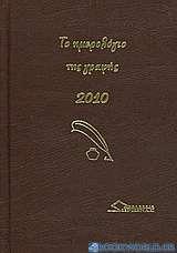 Το ημερολόγιο της γραφής 2010