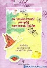Οι παιδιάστικες ιστορίες του Κοσμά Πολίτη