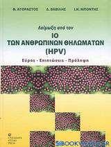 Λοίμωξη από τον ιό των ανθρώπινων θηλωμάτων (HPV)