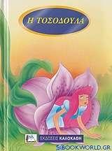 Η Τοσοδούλα