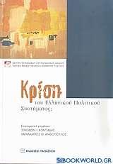 Κρίση του ελληνικού πολιτικού συστήματος;