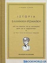 Ιστορία ελληνική - ρωμαϊκή