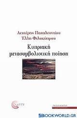 Κυπριακή μετασυμβολική ποίηση