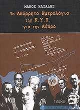 Το απόρρητο ημερολόγιο της Κ.Υ.Π. για την Κύπρο