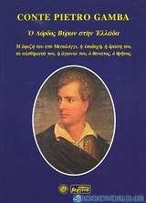 Ο Λόρδος Βύρων στην Ελλάδα