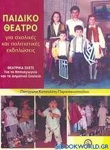 Παιδικό θέατρο για σχολικές και πολιτιστικές εκδηλώσεις