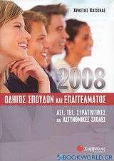 Οδηγός σπουδών και επαγγέλματος 2008