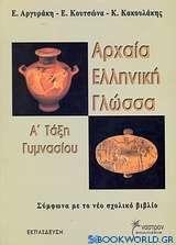 Αρχαία ελληνική γλώσσα Α΄ τάξη γυμνασίου