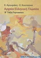 Αρχαία ελληνική γλώσσα Β΄ τάξη γυμνασίου