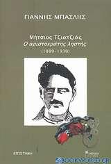 Μήτσιος Τζιατζιάς, ο αριστοκράτης ληστής (1889-1930)