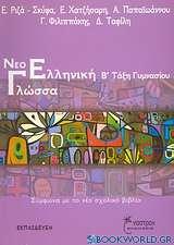 Νεοελληνική γλώσσα Β΄τάξη γυμνασίου