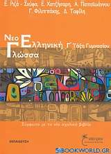 Νεοελληνική γλώσσα Γ΄ τάξη γυμνασίου