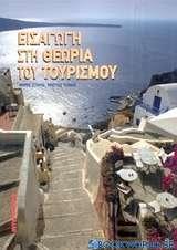 Εισαγωγή στη θεωρία του τουρισμού