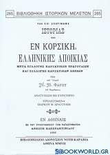 Ύλη και σκαρίφημα ιστορίας της εν Κορσική ελληνικής αποικίας