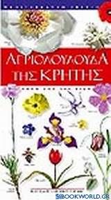 Αγριολούλουδα της Κρήτης