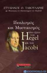 Ιδεαλισμός και μυστικισμός στο έργο του Hegel και του Jacobi