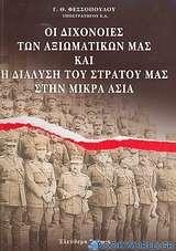 Οι διχόνοιες των αξιωματικών μας και η διάλυση του στρατού μας στην Μικρά Ασία