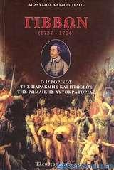 Εδουάρδος Γίββων (1737-1794)