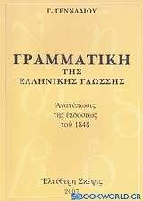 Γραμματική της ελληνικής γλώσσης