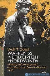 Waffen SS και επιχείρηση Nordwind