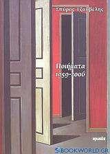 Ποιήματα 1959-2006