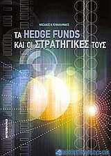Τα hedge funds και οι στρατηγικές τους