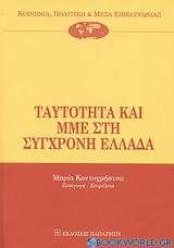 Ταυτότητα και ΜΜΕ στη σύγχρονη Ελλάδα