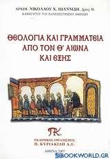Θεολογία και γραμματεία από τον Θ΄ αιώνα και εξής