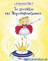 Τα γενέθλια της Νεραϊδοβασίλισσας