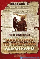 Μακεδονία το τελευταίο χειρόγραφο