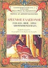 Αρσένιος Ελασσόνος (1550-1626)