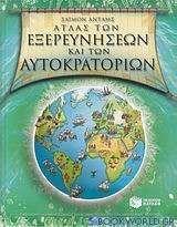 Άτλας των εξερευνήσεων και των αυτοκρατοριών