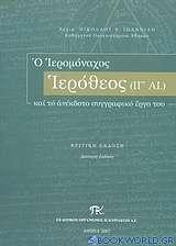Ο Ιερομόναχος Ιερόθεος (ΙΓ΄αι.) και το ανέκδοτο συγγραφικό έργο του