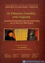 Οι ελληνικές σπουδές στην Ευρώπη