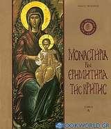 Μοναστήρια και ερημητήρια της Κρήτης