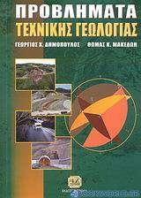 Προβλήματα τεχνικής γεωλογίας