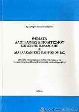 Θέματα λαογραφίας & πολιτισμού, μουσικής παράδοσης & διαβαλκανικής κληρονομιάς