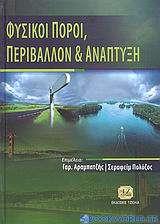Φυσικοί πόροι, περιβάλλον και ανάπτυξη