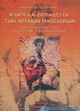 Αγωγή και εκπαίδευση των αρχαίων Μακεδόνων