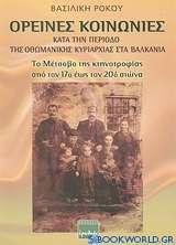Ορεινές κοινωνίες κατά την περίοδο της οθωμανικής κυριαρχίας στα Βαλκάνια