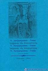 Ανίχνευση της ελληνικότητος