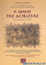 Η μάχη της Δοβίστας (14 Ιουλίου 1907)