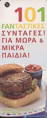 101 Fanταστικές συνταγές για μωρά και μικρά παιδιά