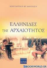 Ελληνίδες της αρχαιότητος